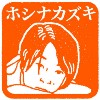 Go to the profile of ホシナ カズキ