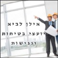 Go to the profile of אילן לביא — יועצי בטיחות