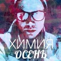 Go to the profile of ХИМИЯ