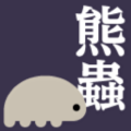 Go to the profile of クマムシ博士