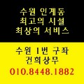 Go to the profile of 인계동풀싸롱 건희상무