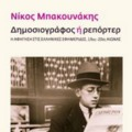 Go to the profile of Nikos Bakounakis