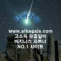 Go to the profile of 알바가자