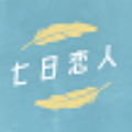 Go to the profile of 七日戀人