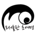 Go to the profile of 도서출판 초여명