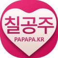 Go to the profile of 칠공주알바