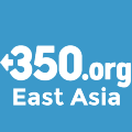 Go to the profile of 350.org East Asia
