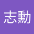 Go to the profile of 林志勳