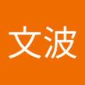 Go to the profile of 邱文波