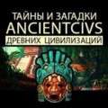 Go to the profile of Ancientcivs