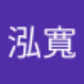 Go to the profile of 張泓寬