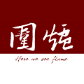 Go to the profile of 圍爐 Flame Dialogues