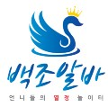 Go to the profile of 백조알바