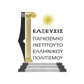 Go to the profile of Elxefsis World Institute of Greek Culture