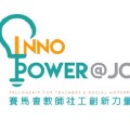 InnoPower@JC: Fellowship for Teachers 2017