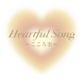 Go to the profile of heartfulsong.kokorouta