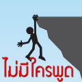 Go to the profile of ไม่มีใครพูด