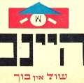 YIDDISH STORIES