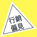 Go to the profile of 行銷偏見