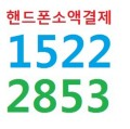Go to the profile of 소액결제 1522~2853