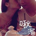 Go to the profile of 啾啾溜溜不滑倒