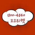 Go to the profile of 고고티켓 1800–4840
