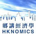 Go to the profile of HKnomics 鄉講經濟學