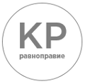 Go to the profile of Равноправие