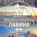 "Go to the profile of Инфопортал Кировск-Апатиты ""Лавина"""