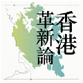 Go to the profile of 《香港革新論》
