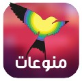 Go to the profile of منوعات