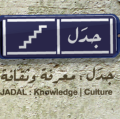 Go to the profile of ‎Jadal for Knowledge and Culture
