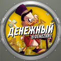 Go to the profile of Денежный 💸