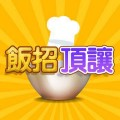 Go to the profile of 飯招