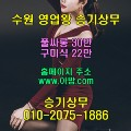 Go to the profile of 인계동유흥 【승기상무】
