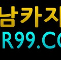 Go to the profile of 강남카지노