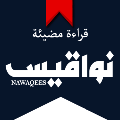 Go to the profile of nawaqees | نواقيس