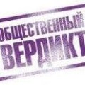 Go to the profile of Общественный Вердикт
