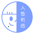 Go to the profile of 人各有痣