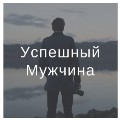 Go to the profile of Успешный мужчина