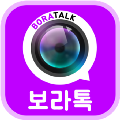 Go to the profile of 보라톡 - 영상채팅어플