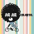 Go to the profile of 熊熊很繪玩