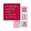 Fairbank Center for Chinese Studies, Harvard University