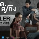 """Movie Analysis and Review: The Unexpected Twist of """"Bad Genius"""" (Spoiler Free)"""