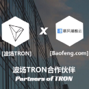 Baofeng and TRON — Opening a New Era of Blockchain-Based Online Entertainment