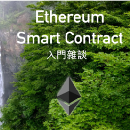 Ethereum Smart Contract 入門雜談