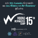 391 Commits = YWC#15 Website