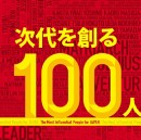 """Drivemode Co-Founder HK Ueda named """"100 Most Influential for Japan"""""""