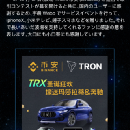 Tron weekly report 12.09–12.22 Japanese version