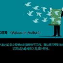 【生命中的一堂課】反思領導力(Values In Action)